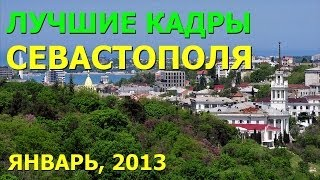 Лучшие кадры Севастополя (январь 2013) (HD) - Севастополь Онлайн / SevastopolOnline.com