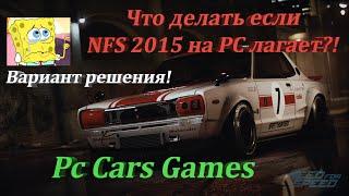 видео Увеличиваем производительность в Need For Speed Rivals (Избавляемся от замедления)