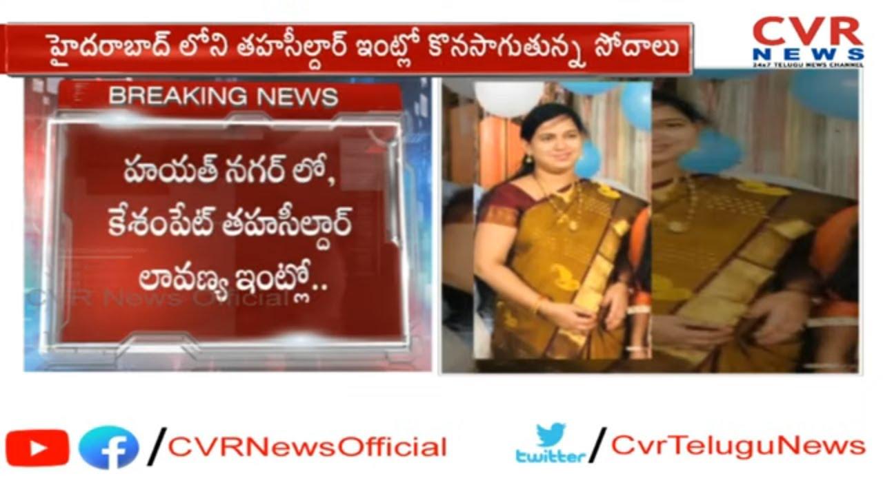 ACB Raids On Keshampet Tahsildar Lavanya house | Hayathnagar | Hyderabad |  CVR News