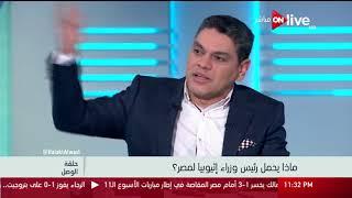 حلقة الوصل: ماذا يحمل رئيس وزراء إثيوبيا لمصر ؟ .. اللواء حاتم باشات