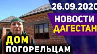 Новости Дагестана за 26.09.2020