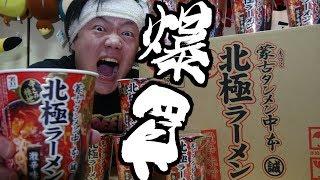 【激辛勝負!】蒙古タンメン中本 北極ラーメンに挑む 谷麻紗美 動画 29