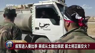 [今日关注]20191016 预告片| CCTV中文国际