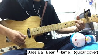 Base Ball Bear「Flame」 キ?ター弾いてみた(小出祐介パート)【guitar cover 23】