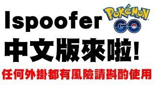 Pokemon Go - 中文版出來啦!!免費、IV顯示寶可夢飛人外掛正確安裝法