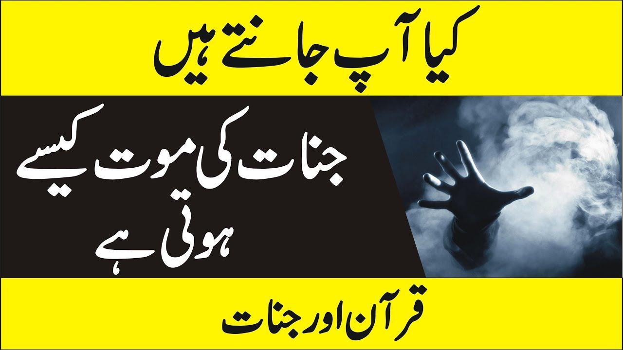 Jinnat in Quran and how they dies - Urdu Documentary of Jinnat