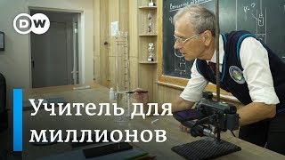 Учитель физики из Одессы бесплатно транслирует свои уроки для всех
