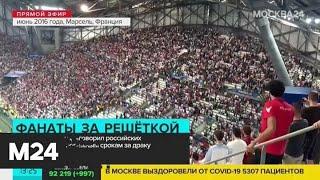Во Франции суд приговорил российских болельщиков к тюремным срокам за драку Москва 24