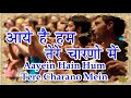 Download Aayein Hain Hum Tere Charano Mein-I MP3 song and Music Video