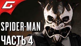 SPIDER MAN PS4 (2018) ➤ Прохождение #4 ➤ ДЕМОНЫ