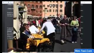 Заказ такси, трансфер в Риме, русский гид Rim-Taxi.Com(Нажмите