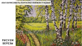 Как нарисовать пейзаж гуашью Рисуем березы поэтапно