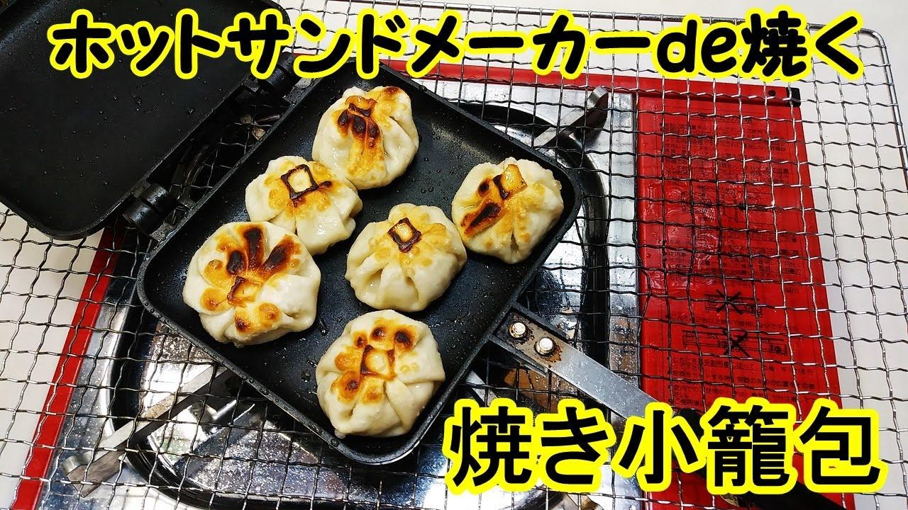 ホットサンドメーカー de 焼く・焼き小籠包   Sandwich toaster de Bake /  Grilled soup dumplings    【pie iron】