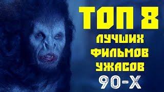 ТОП 8 ЛУЧШИХ ФИЛЬМОВ УЖАСОВ 90-Х | КиноСоветник