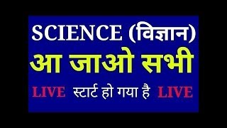 🔴LIVE CLASS OF  GENERAL SCIENCE  AND GENERAL AWARENESS, CURRENT AFFAIRES  FOR LAVEL_1,AND NTPC
