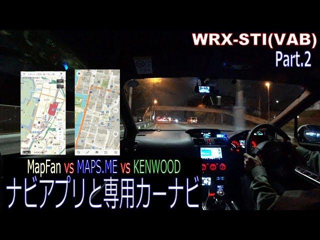 ナビアプリ(MapFan・MAPS.ME)と専用カーナビ WRX STI