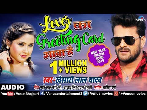 Khesari Lal Yadav का New Year का सबसे हिट गाना | Lover Ka Greeting Card Aaya Hai | New Bhojpuri Song