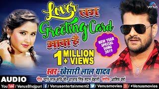 Khesari Lal Yadav का New Year का सबसे हिट गाना Lover Ka Greeting Card Aaya Hai New Bhojpuri Song