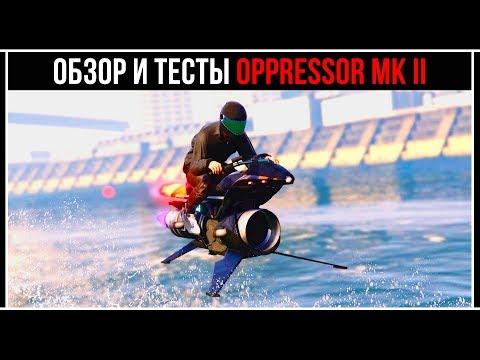 GTA Online: Обзор и тесты Oppressor Mk II