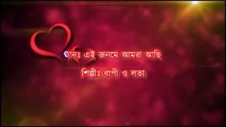 Ei Janame Amra Achi Karaoke | Pranami Tomay | Lata Mangeshkar | Bapi Lahiri | Bengali Love Songs