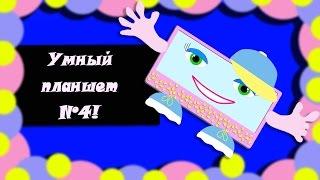 Умный планшет № 4 Развивающие мультики для детей