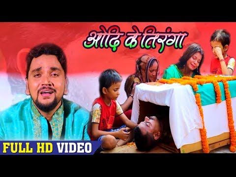 #Gunjan Singh का देशभक्ति गाना सुन के आप भी रो पड़ेंगे - #Sahid Ke Beta - New Video Song 2018