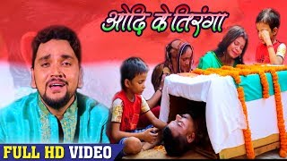 Gunjan Singh Sahid Ke Beta - New 2018.mp3