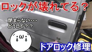 【ハイゼット】ドアロックの修理(/・ω・)/ 外から鍵で閉まらない症状です(・ω・`) thumbnail