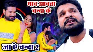 Ritesh Pandey का सबसे दर्दभरा गीत 2019 - याद आवता चाँद के - Ja Ae Chanda 2 - Bhojpuri Sad Song 2019
