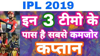 IPL 2019 List Of 3 Team With Weakest Captain Ahead Of IPL Auction | MY cricket production