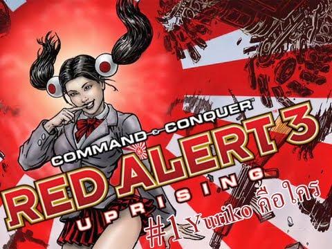 RED ALERT 3 #1 [Yuriko คือใคร?]