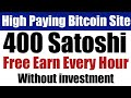 New High Paying Free Bitcoin Earning Site 2020  Earn Btc ...