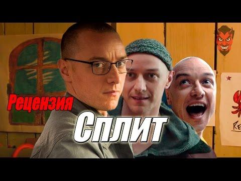 Сплит отзыв о фильме