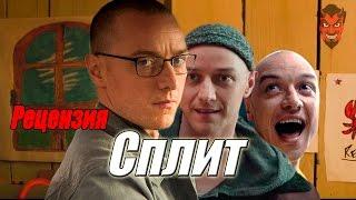 """""""Сплит"""" отзыв о фильме"""