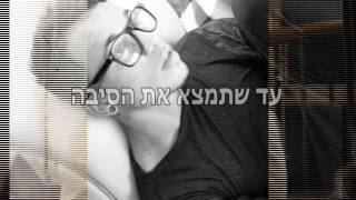 Aston Merrygold - Too Late (HebSub) - מתורגם
