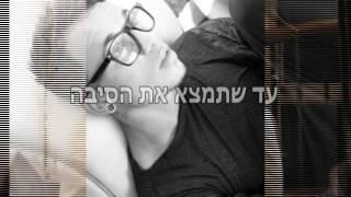 Aston Merrygold - Too Late (HebSub) - מתורגם