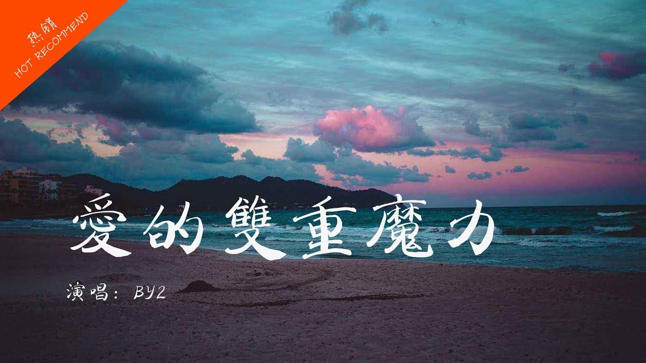 愛的雙重魔力 By2【愛有雙重魔力也苦澀也甜蜜】 無損音質 動態歌詞