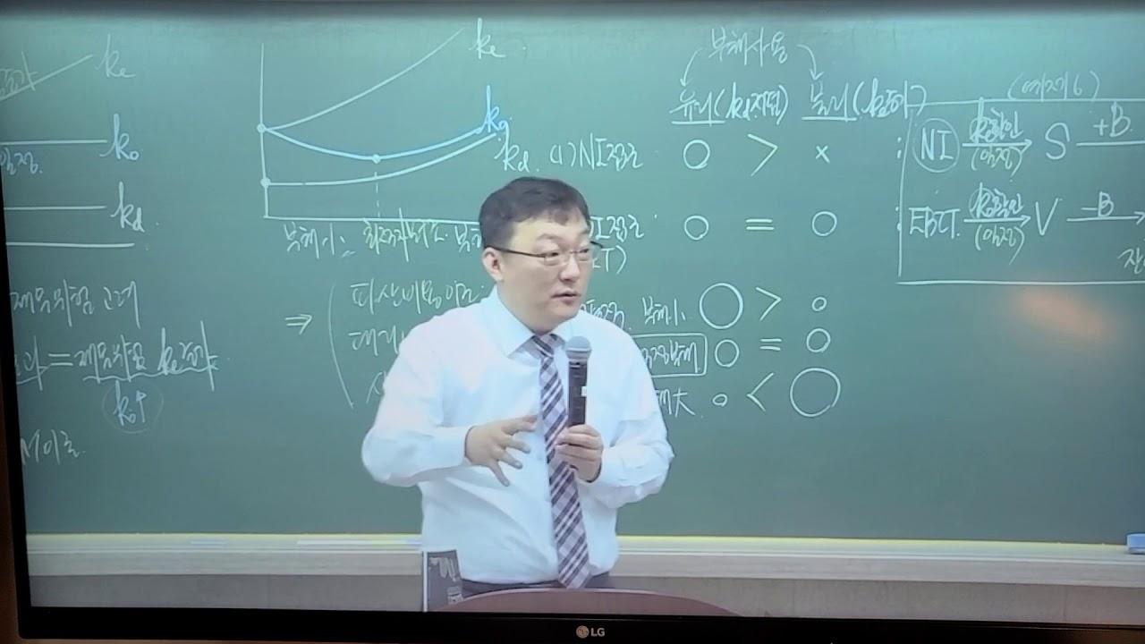 김종길 회계사 재무관리, 최저임금 못줄거면 사업 접으라는 말 하는 철 없는 20대 한테 일침 (내가 하고싶은 말) 💚💚