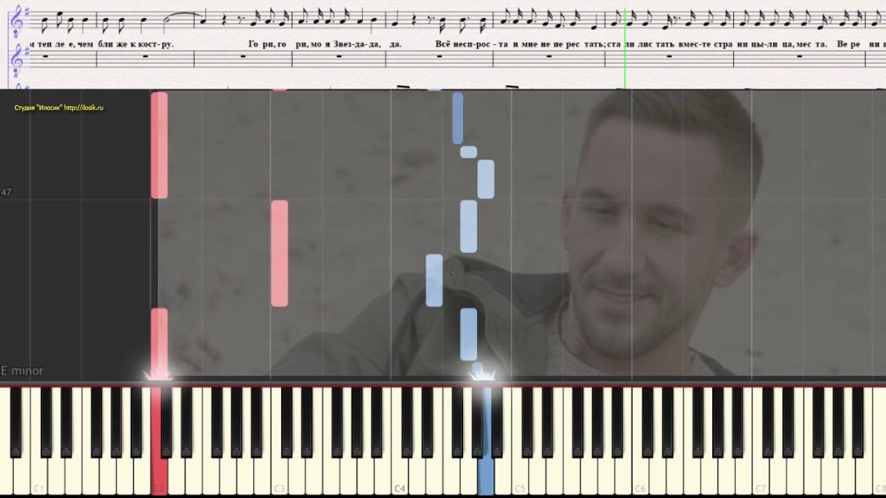 Сплин Романс Ноты Для Фортепиано