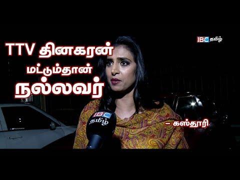 TTV தினகரன் மட்டும்தான் நல்லவர் - கஸ்தூரி | Actress Kasthuri Interview in IBC Tamil