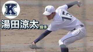 スピード全盛の時代に味のある投球を魅せる!久留米大学  湯田涼太投手(4年  鹿児島商)《九州六大学野球  2021春季リーグ戦vs北九州市立大学》