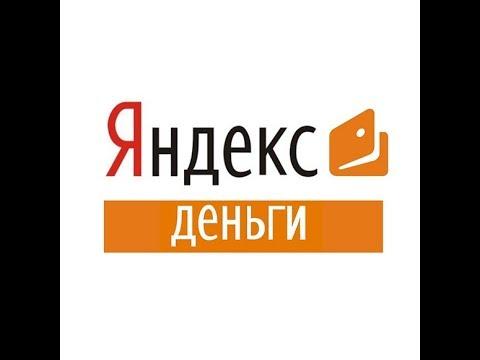 Яндекс Деньги.\u0026Решение проблем.\u0026Yandex-money