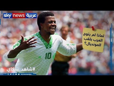 لماذا لم يتوج العرب بلقب المونديال؟  - 01:59-2020 / 7 / 1