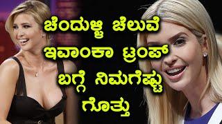 ಯಾರು ಈ ಚೆಂದುಳ್ಳಿ ಚೆಲುವೆ ಇವಾಂಕಾ ಟ್ರಂಪ್..? | Oneindia Kannada
