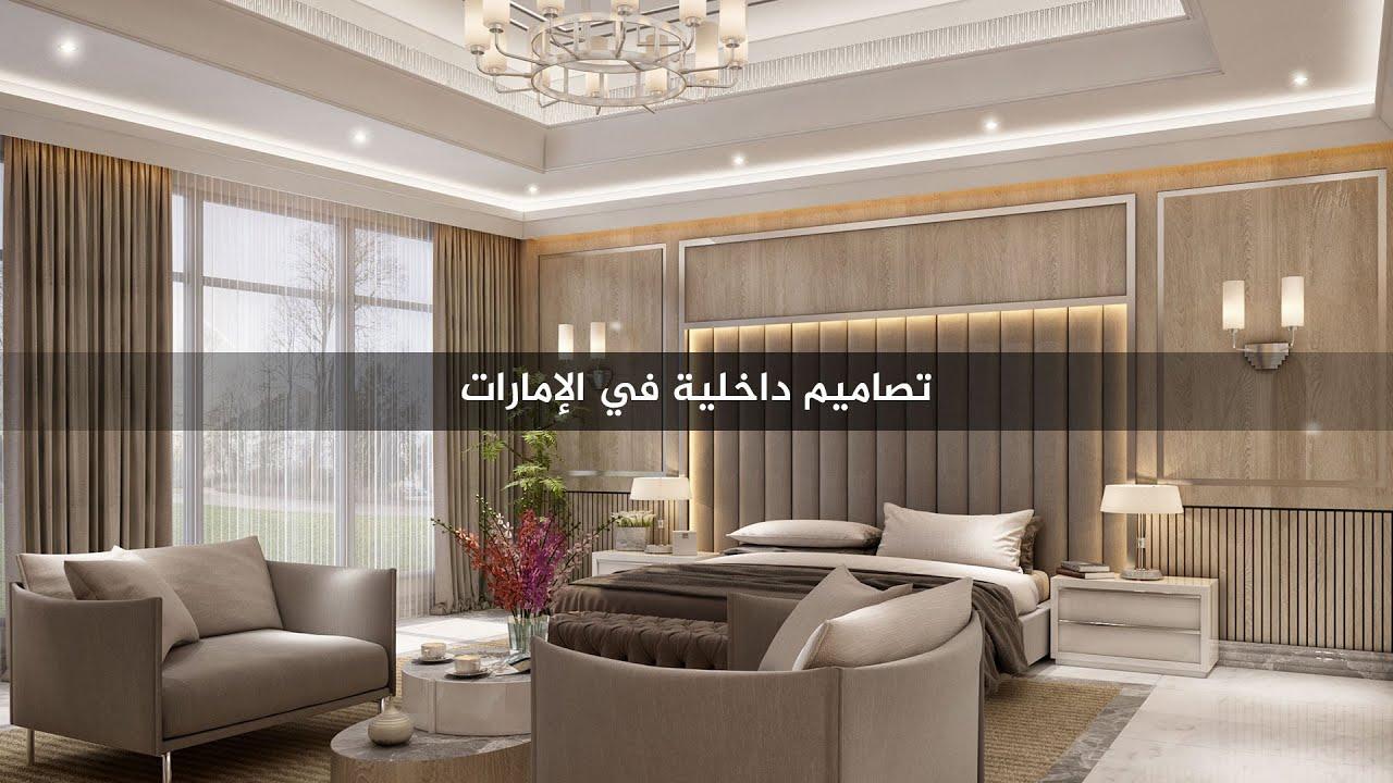 تصاميم مطابخ داخلية: تصاميم داخلية راقية في الإمارات