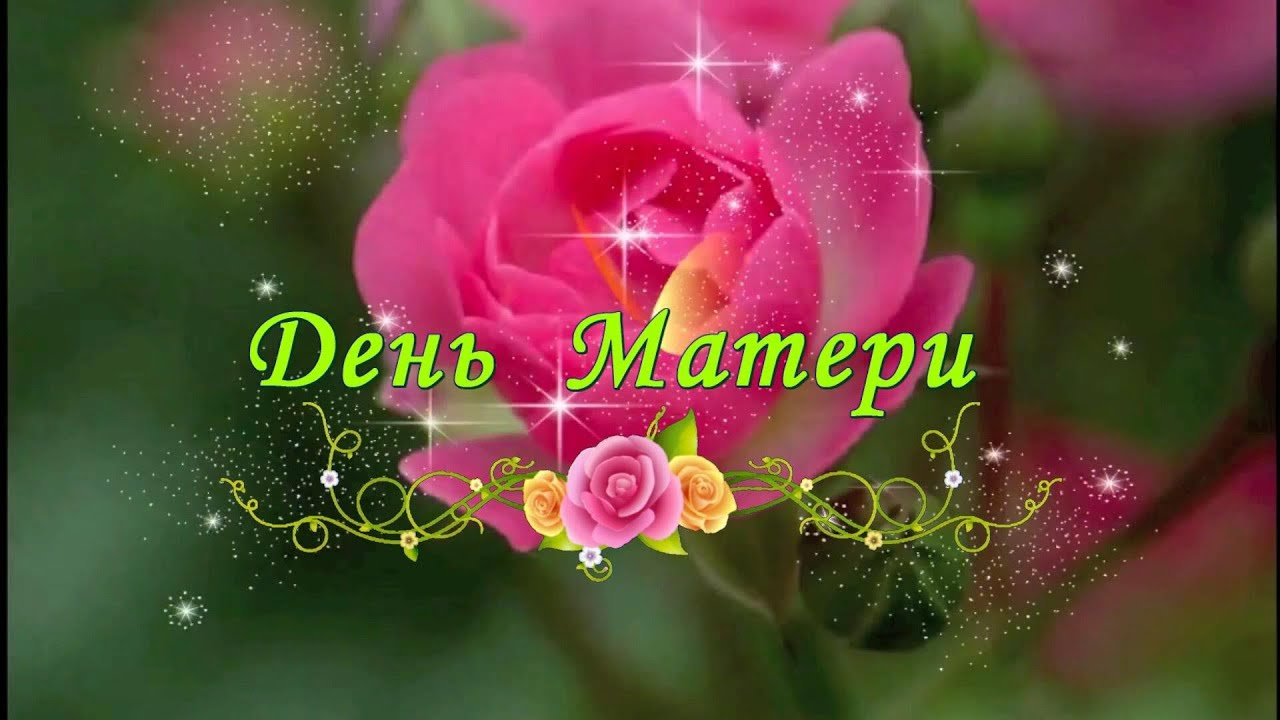 Праздничный онлайн-концерт «Мы нежно любим Вас!», посвященный Дню Матери.
