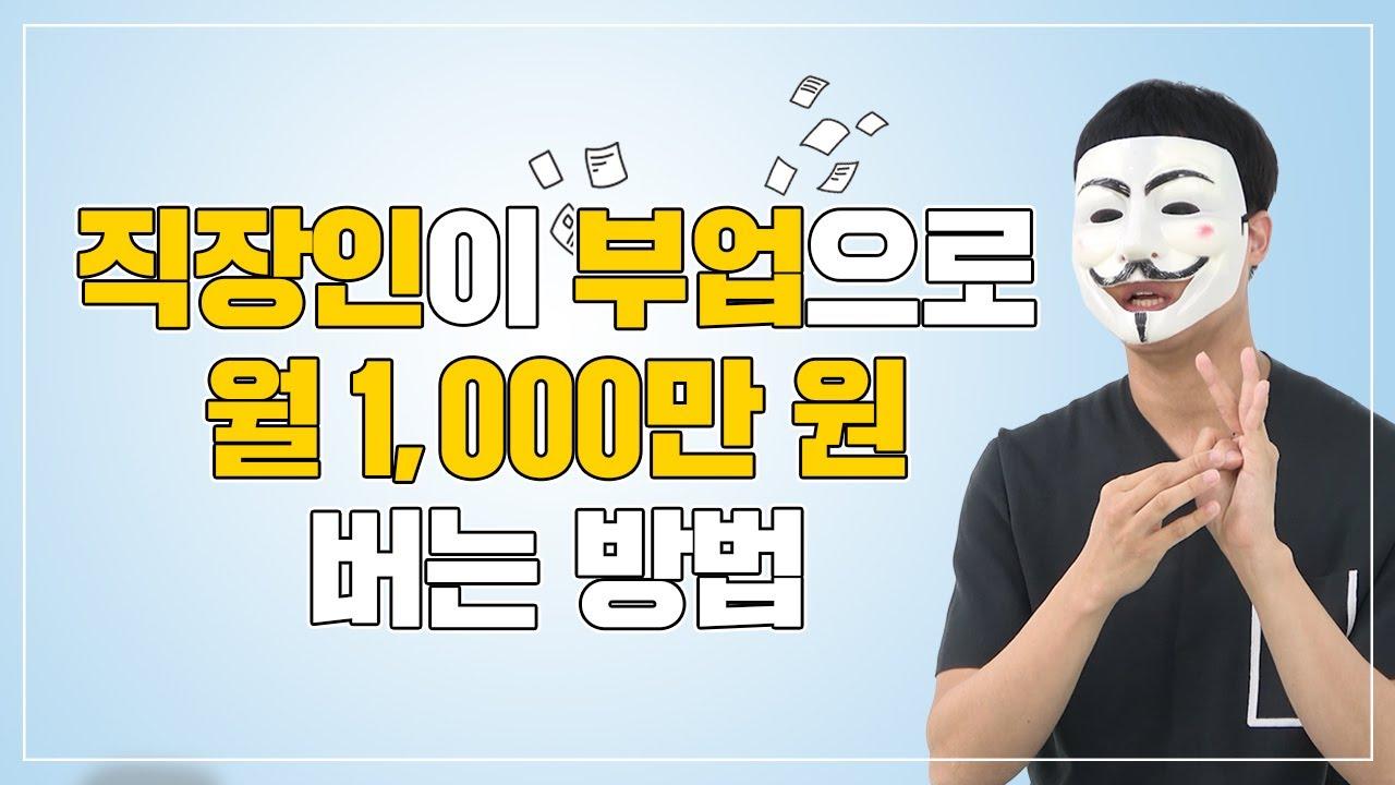 실제로 월 1,000만원 버는 직장인 부업이 있다고??