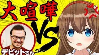 【大喧嘩】デビットと大衝突!シンデレラガール総選挙に投票!【デレステ】