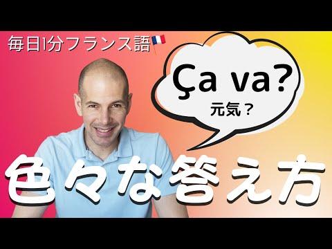 毎日1分フランス語 「Ca va?」 と聞かれたら?フランス人のような、自然な答え方😁