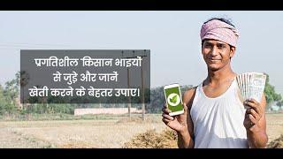 The krishi App ( द कृषि )